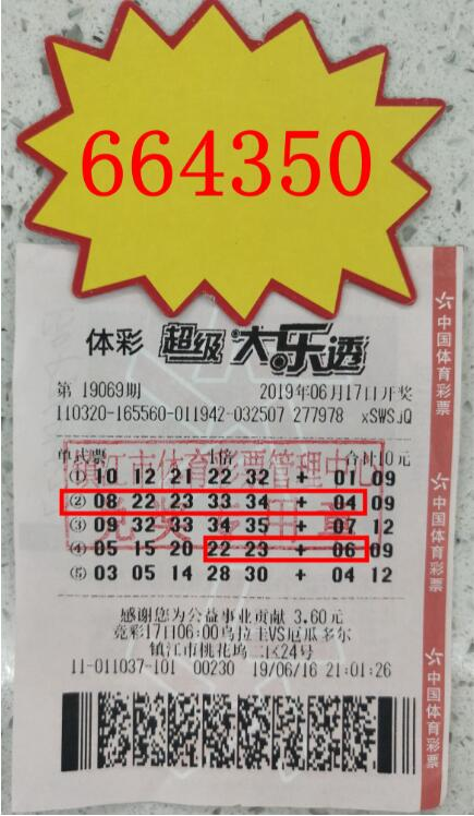 男子10元机选中大乐透66万 每次就买十块钱_彩票_新浪