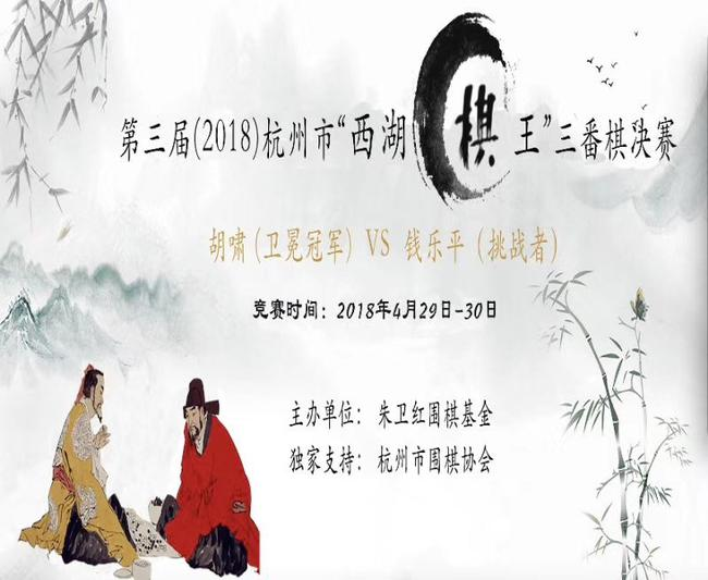 """第三届(2018)杭州市""""西湖棋王""""三番棋决赛"""