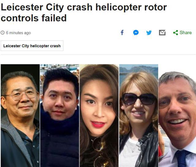 莱斯特老板空难报告出炉
