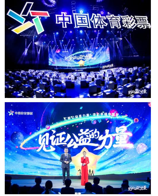汇聚公益星力量,添彩幸福中国梦——中国体育彩票与你一同见证公益的力量
