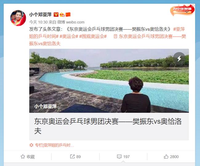 邓亚萍:复盘乒乓球男团决赛--樊振东vs奥恰洛夫