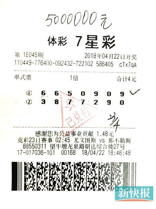 老彩民4元机选中体彩500万:每月只花300元-票
