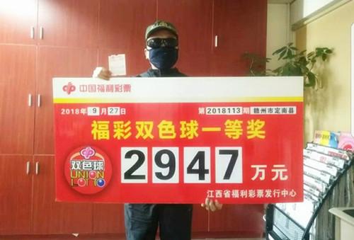 男子10元揽福彩2947万等半月才领 竟因怕堵车