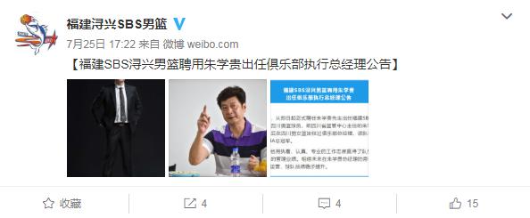 福建男篮确认新任总经理
