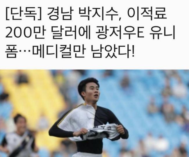 曝韩国脚后卫将加盟恒大 合同两年转会费200万美元