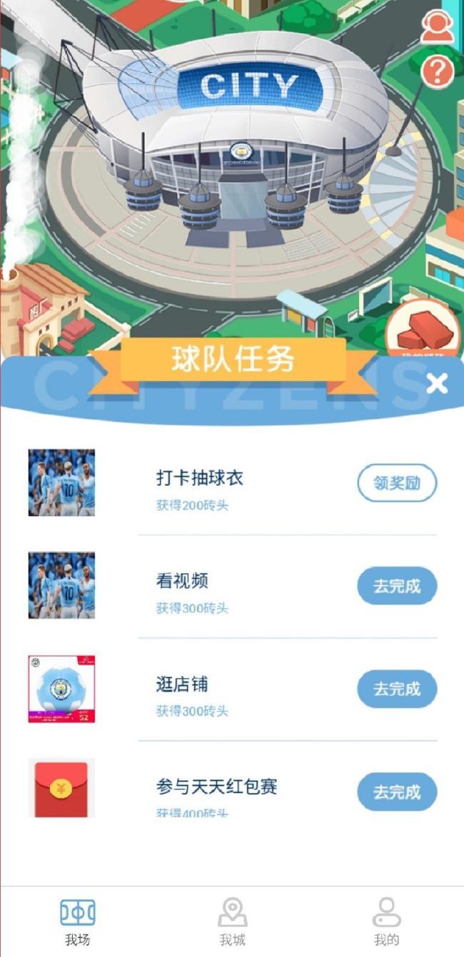 曼城在中国达成全新战略合作 正式发布官方小程序
