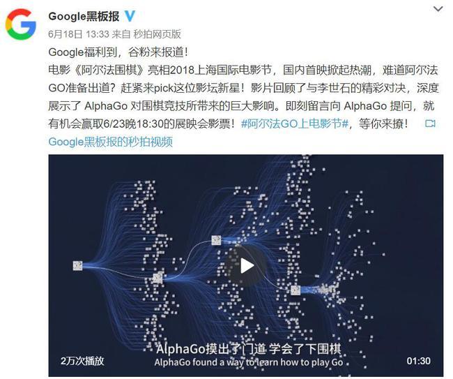 Google黑板报微博截图