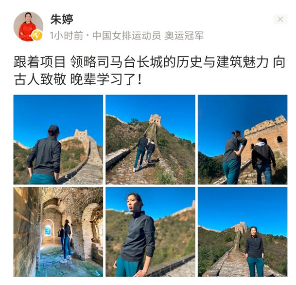 朱婷更新动态登司马台长城 领略古建筑历史和魅力