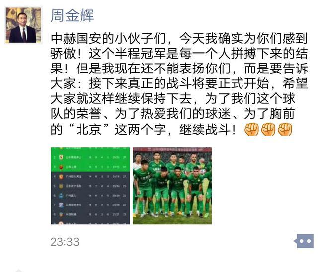 周金辉激励球队:为你们骄傲 真正的战斗即将开始