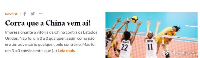 巴西圣保罗报:快跑,中国队来了!