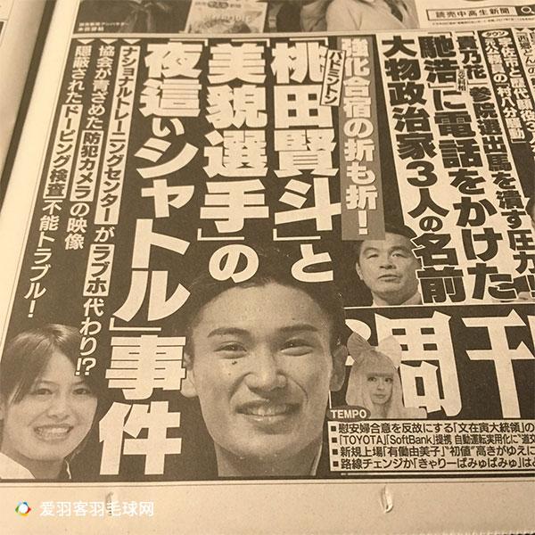 日本報紙報道