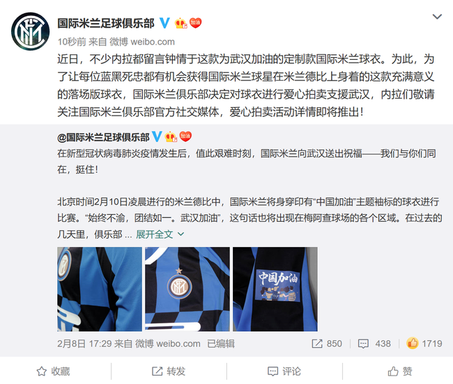 国际米兰将启动落场球衣拍卖 用实际行动支援武汉