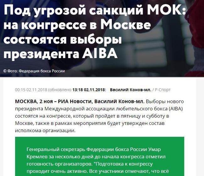 俄媒体报道截屏