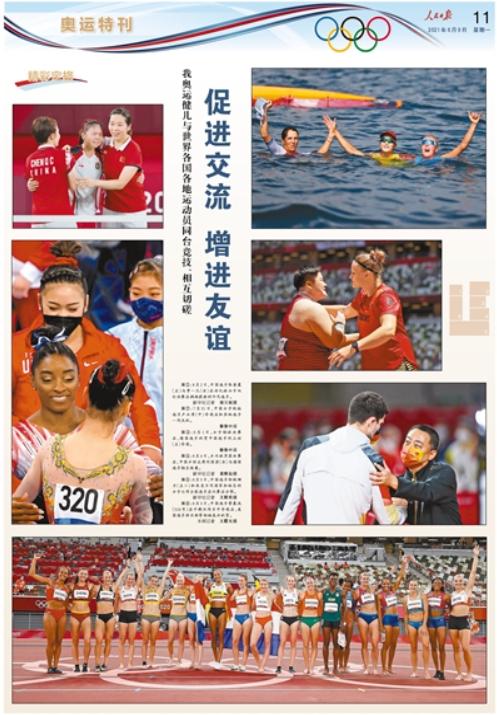 【博狗体育】人民日报:中国取得优异成绩 赛出水平收获精彩
