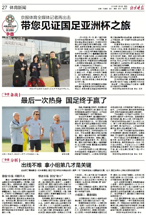 北京晚报截图