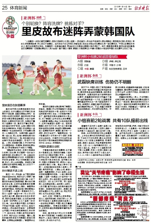 北京晚报 截图
