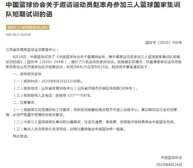 篮协征召肯帝亚球员赵率舟参加三人篮球试训