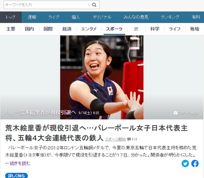 日媒爆荒木绘里香退役 37岁老将曾获北奥最佳拦网