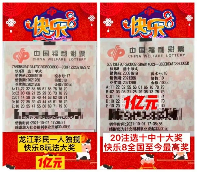 """福彩""""快乐8""""亿元巨奖被领走 站主保管奖票一整夜"""