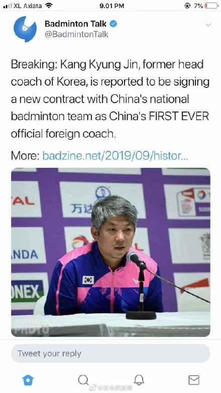 外媒曝国羽历史首次聘外教 韩国教练姜京珍添盟