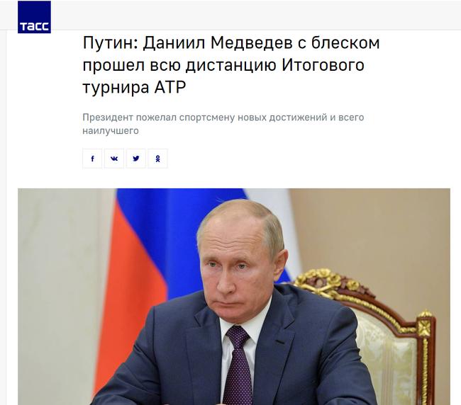 普京祝贺梅德韦杰夫夺冠:延续了俄罗斯男网传统