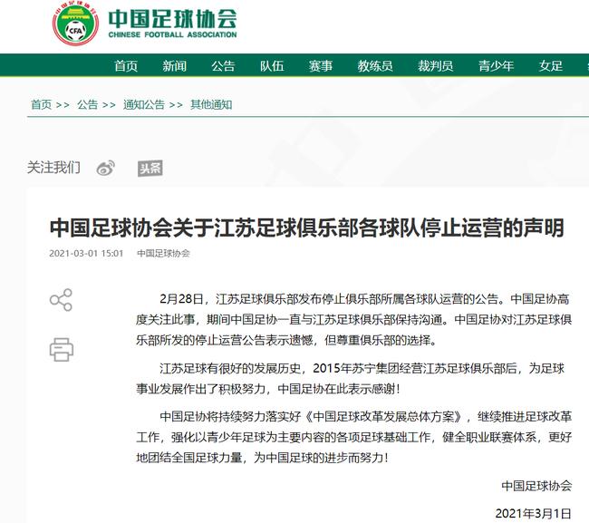 足协官方回应江苏队停运一事:尊重选择 感谢苏宁