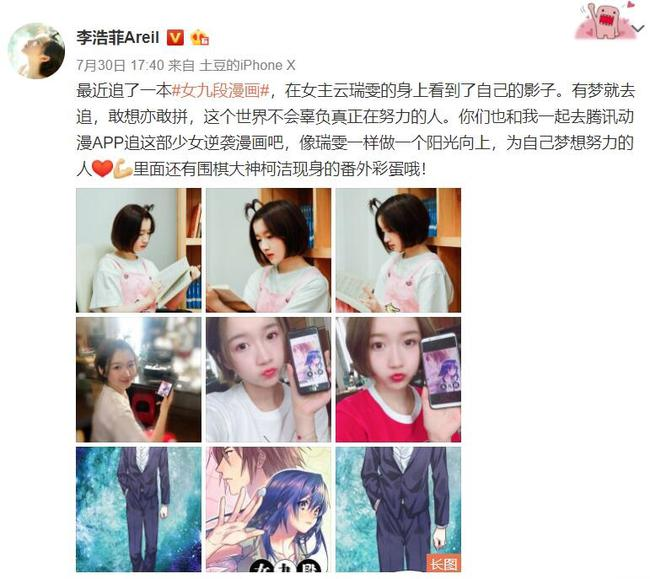 李浩菲微博截图