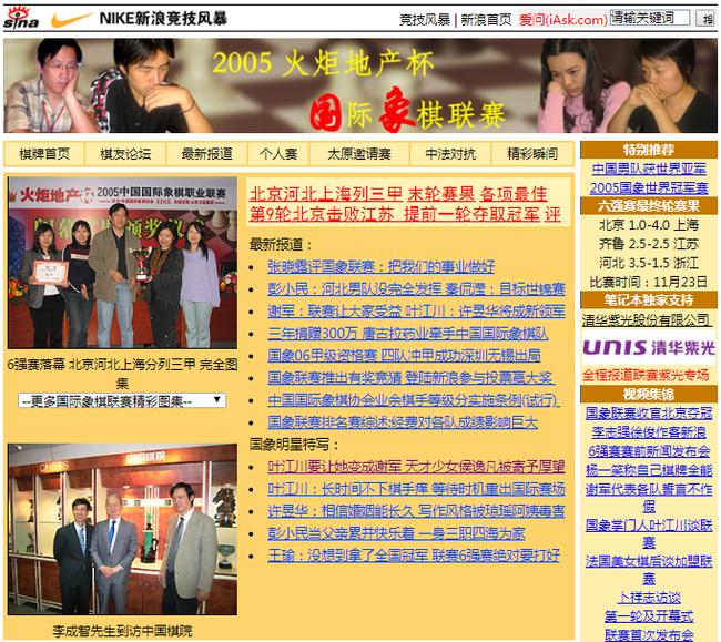 2005年首届中国国际象棋甲级联赛专题