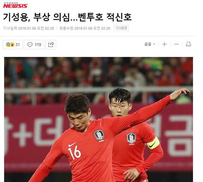 韩国英超大将赛后紧急送医 韩国缺他少了中场屏障