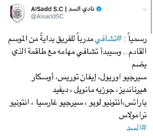 卡塔尔阿尔萨德俱笑部