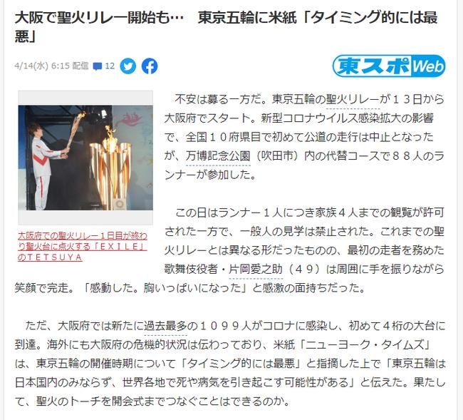 美媒:东京奥运举办时机最差 可能引发死亡和疾病