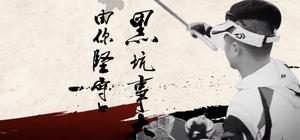 《黑坑遍中国》第1期