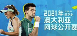 2021年澳大利亞網球公開賽