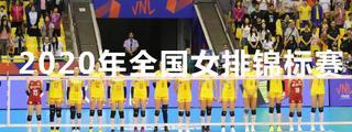 全国女排锦标赛