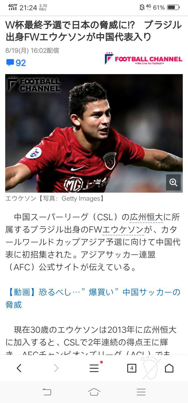 日媒关注埃神归化 球迷吐槽:日本也赶紧找巴西人