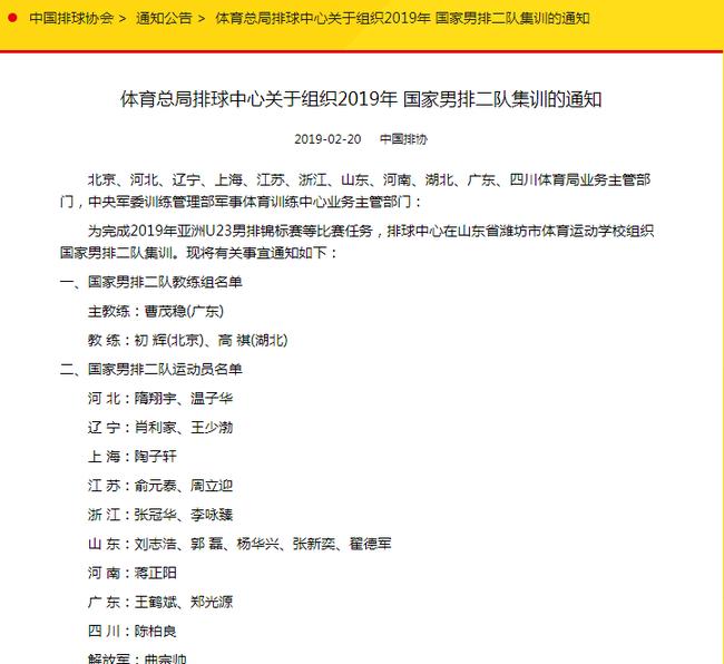 中国排协官网发布中国男排二队集训公告