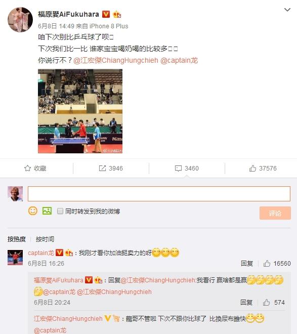 福原爱此前的微博截屏