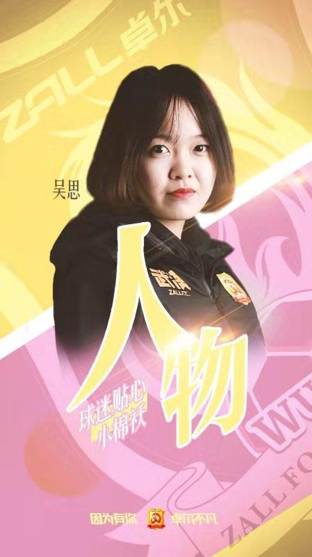 人物 她是球迷的贴心小棉袄 守护武汉卓尔的第12人