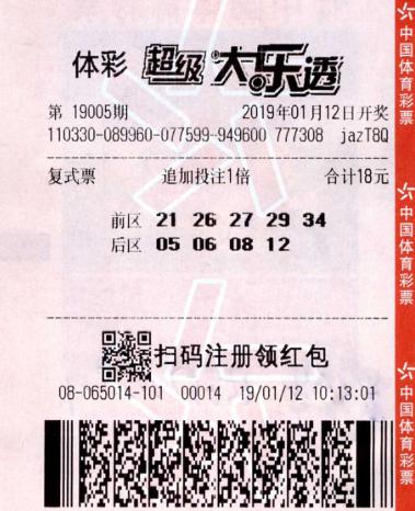 老彩民18元揽大乐透1600万:此前最多中20元-票