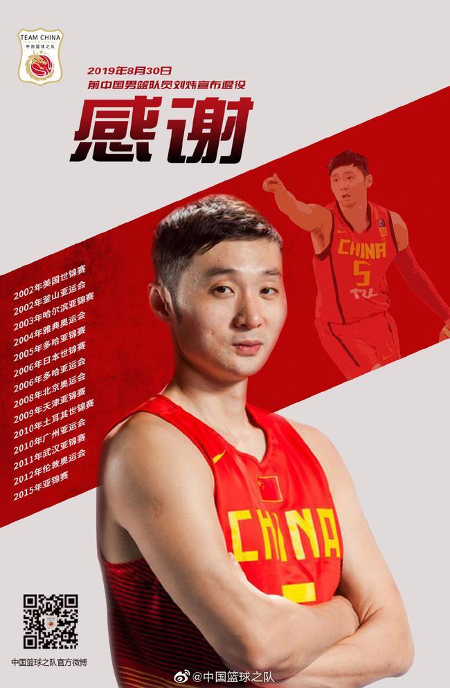 致敬传奇!刘炜十四年国手生涯出战14届大赛
