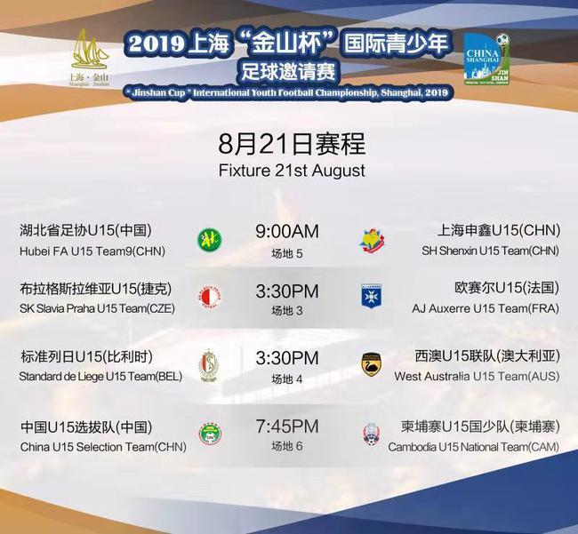 """2019上海""""金山杯""""21日正式开赛 主奖杯名为豆蔻年华"""