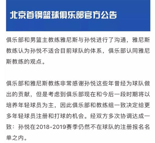 北京队公告
