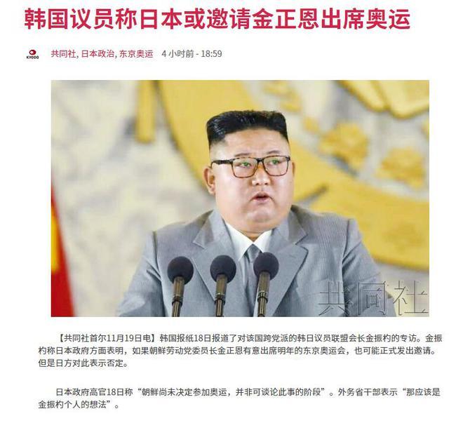 韩议员称日本或邀请金正恩出席奥运 日方对此否定