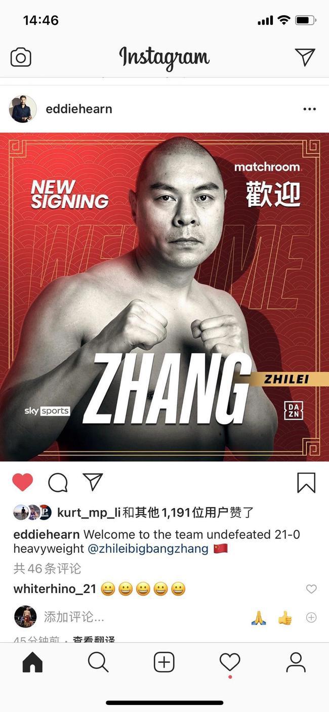 张志磊签约赫恩成约书亚同门 孟繁龙比赛再推迟