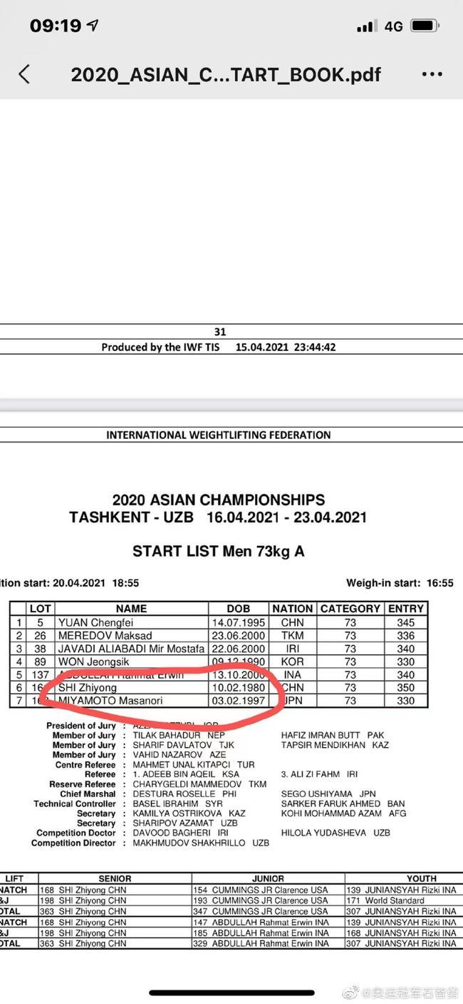 举重两位奥运冠军都叫石智勇 国际组织也闹乌龙