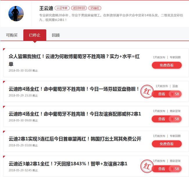 球通专家云迪13连红赚1234% 风林火山大小球13中10