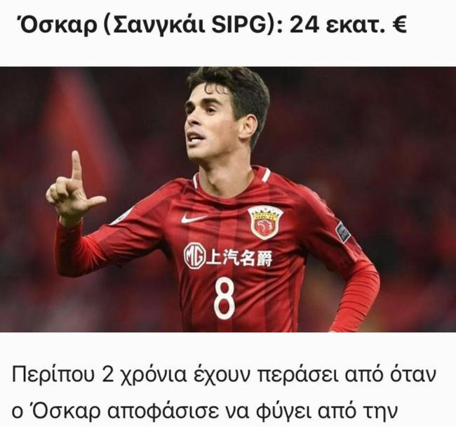 足球球员年薪榜:中超三人进前10 奥斯卡胡尔克在列