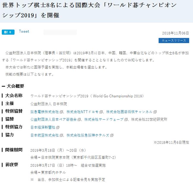 日本棋院官网发布公告