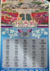 彩民买下最后一张刮刮卡 20元喜提福彩100万大奖