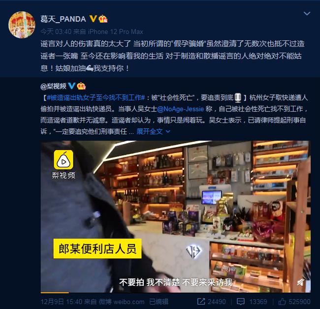 刘翔前妻凌晨发感慨:澄清假孕骗婚抵不过造谣